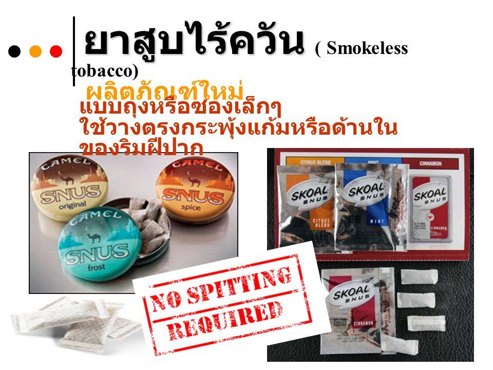 ยาสูบไร้ควัน ( Smokeless tobacco)