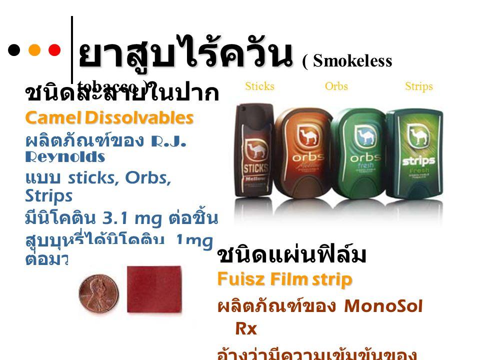 ยาสูบไร้ควัน ( Smokeless tobacco )