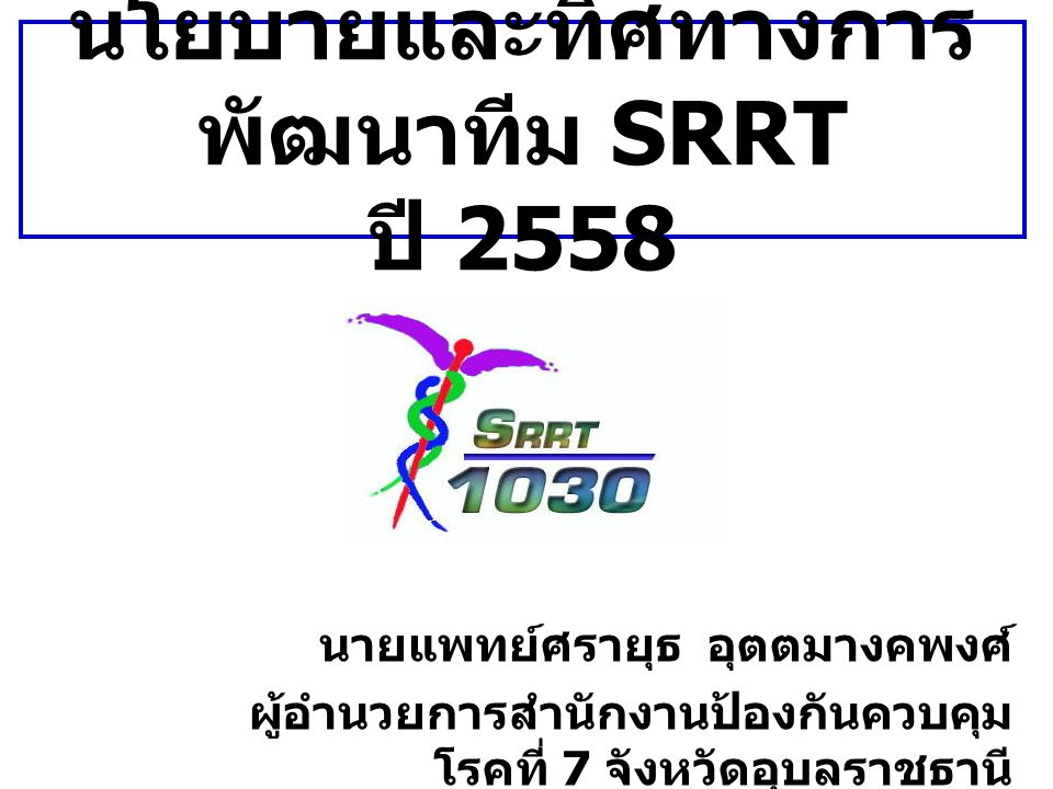 นโยบายและทิศทางการพัฒนาทีม SRRT ปี 2558