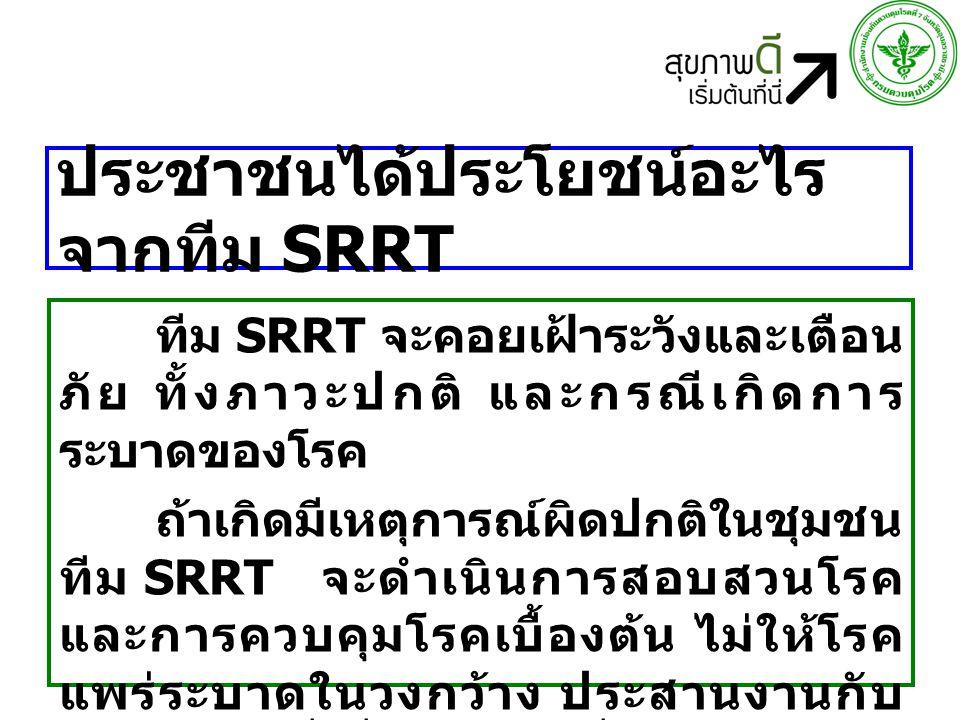 ประชาชนได้ประโยชน์อะไรจากทีม SRRT