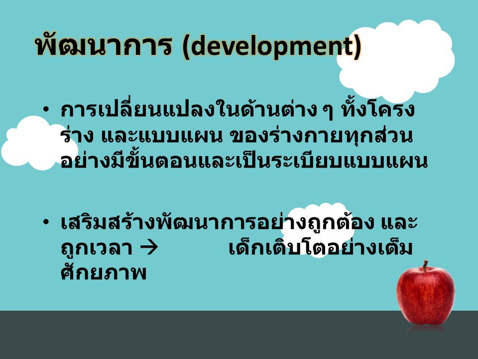 พัฒนาการ (development)