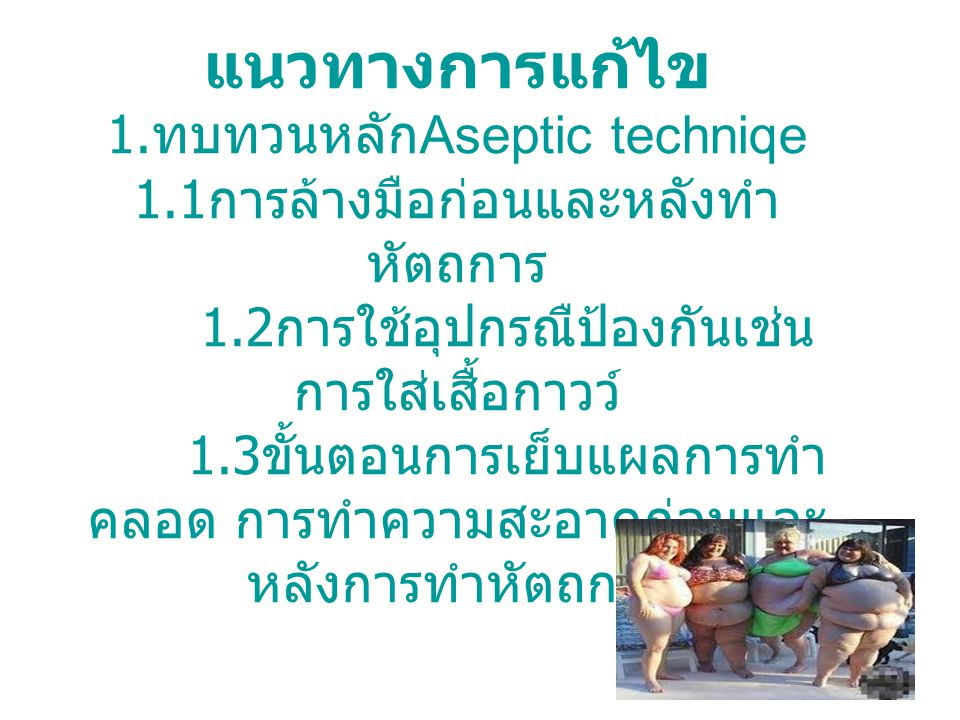 แนวทางการแก้ไข 1. ทบทวนหลักAseptic techniqe 1