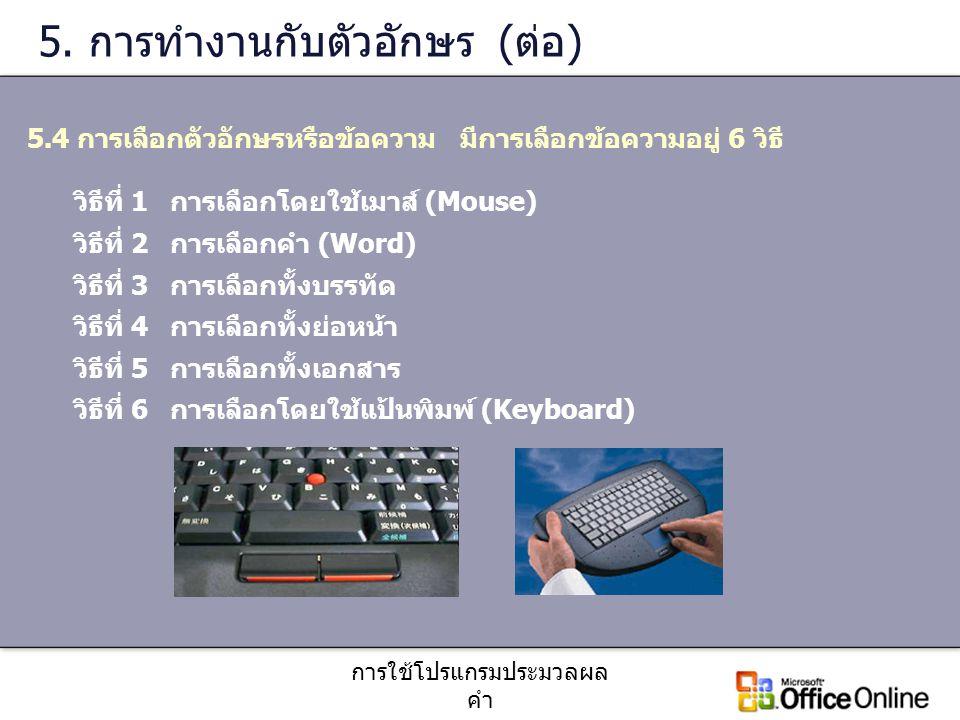 5. การทำงานกับตัวอักษร (ต่อ)