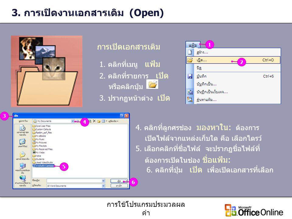 3. การเปิดงานเอกสารเดิม (Open)