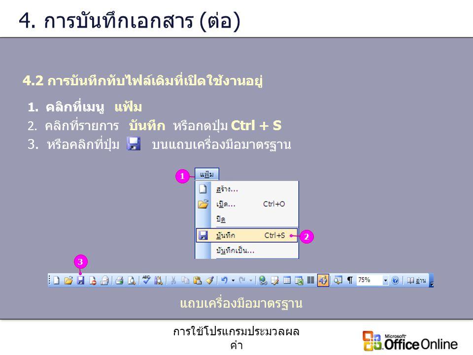 4. การบันทึกเอกสาร (ต่อ)