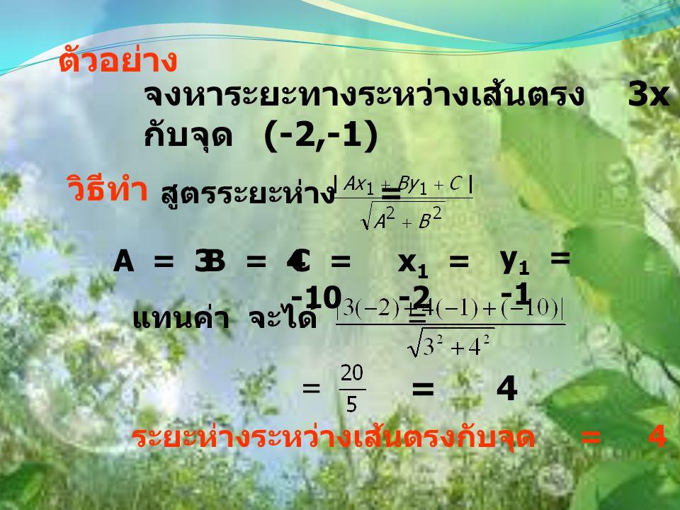 จงหาระยะทางระหว่างเส้นตรง 3x + 4y = 10 กับจุด (-2,-1)