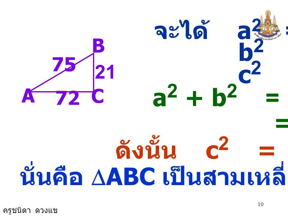ดังนั้น c2 = a2 + b2 จะได้ a2 = 441 b2 = 5,184 c2 = 5,625
