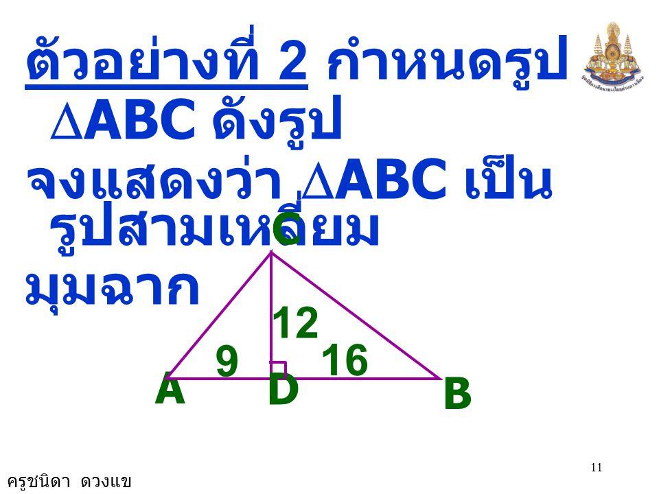 ตัวอย่างที่ 2 กำหนดรูป DABC ดังรูป จงแสดงว่า DABC เป็นรูปสามเหลี่ยม