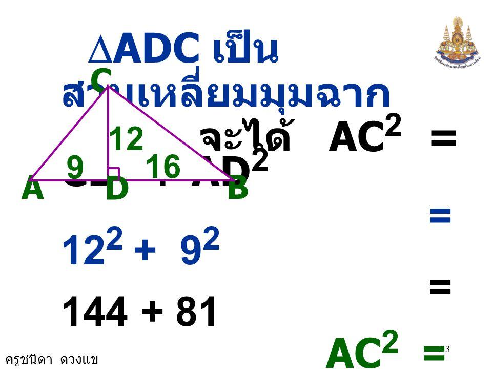 DADC เป็นสามเหลี่ยมมุมฉาก จะได้ AC2 = CD2 + AD2 = 122 + 92 = 144 + 81