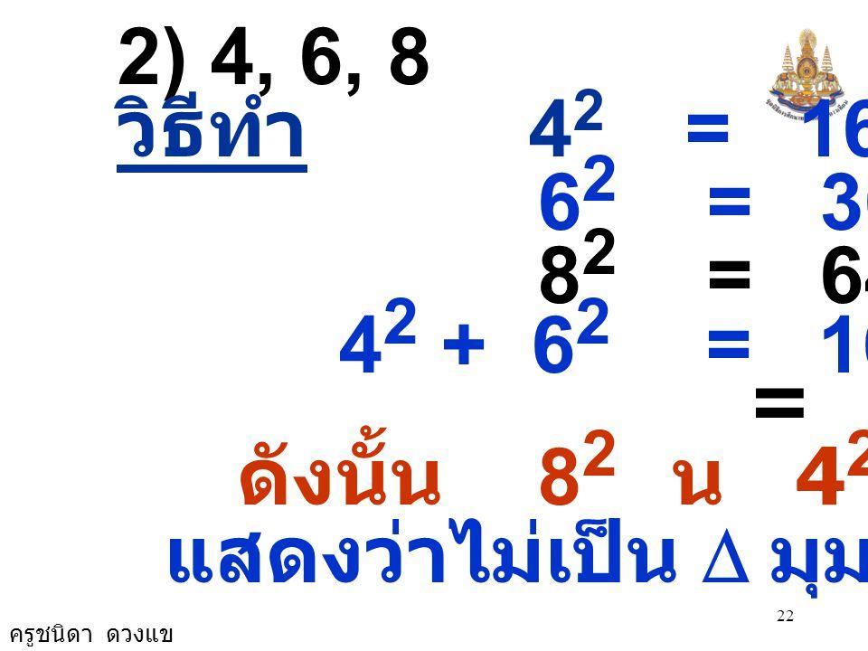 2) 4, 6, 8 วิธีทำ 42 = 16. 62 = 36. 82 = 64. 42 + 62 = 16 + 36. = 52.