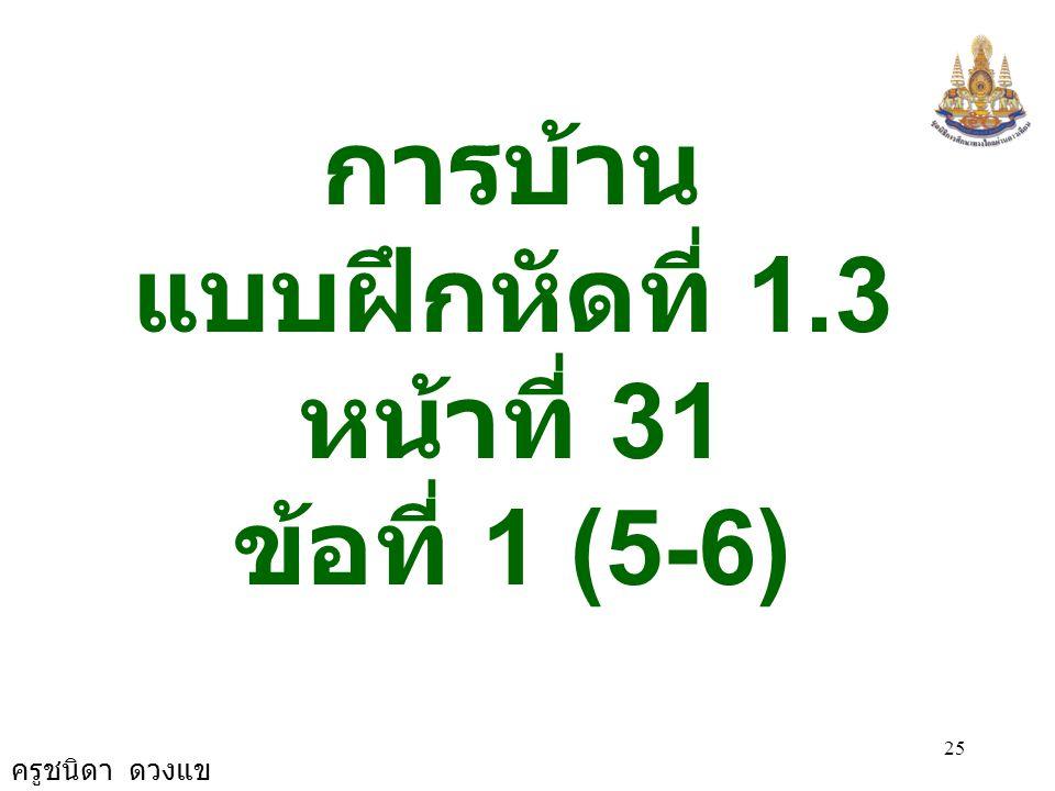 การบ้าน แบบฝึกหัดที่ 1.3 หน้าที่ 31 ข้อที่ 1 (5-6)