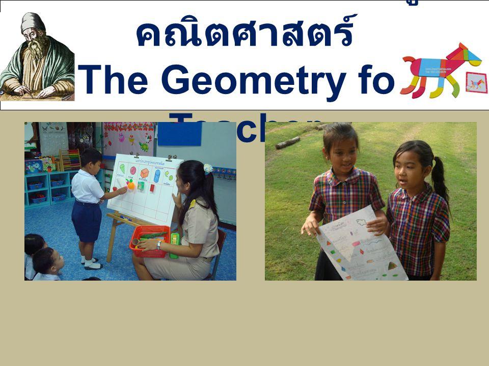 เรขาคณิตสำหรับครูคณิตศาสตร์ The Geometry for Teacher