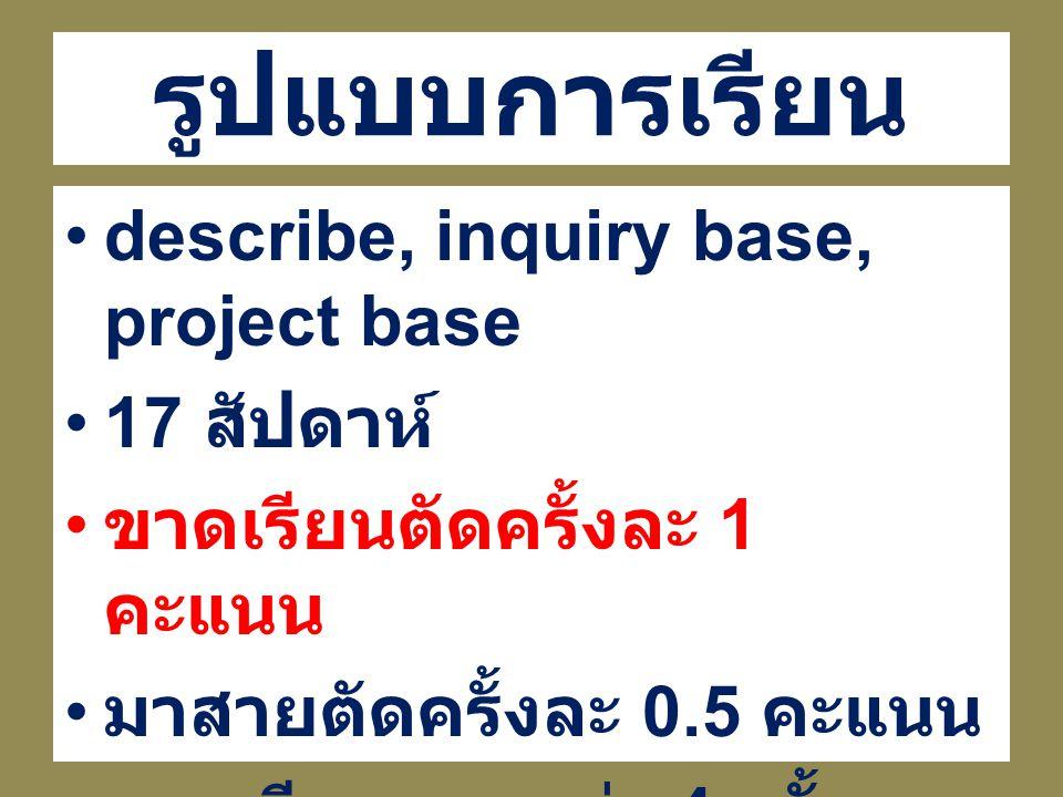 รูปแบบการเรียน describe, inquiry base, project base 17 สัปดาห์