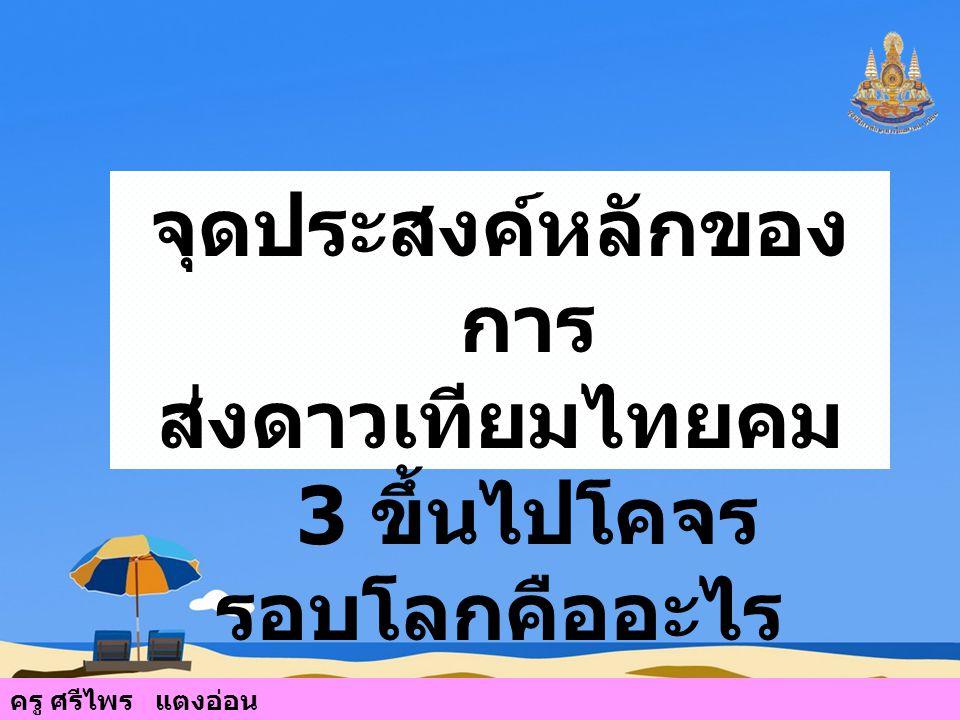 จุดประสงค์หลักของการ ส่งดาวเทียมไทยคม 3 ขึ้นไปโคจร