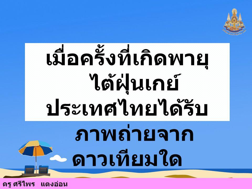 เมื่อครั้งที่เกิดพายุไต้ฝุ่นเกย์ ประเทศไทยได้รับภาพถ่ายจาก