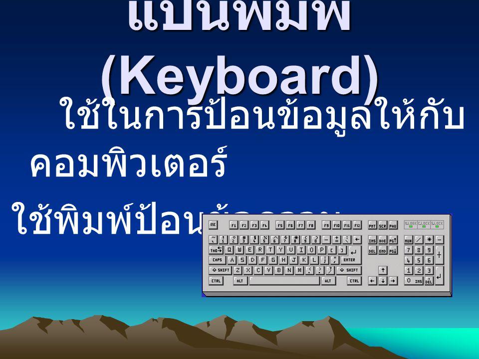 แป้นพิมพ์ (Keyboard) ใช้พิมพ์ป้อนข้อความ