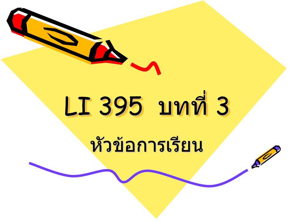 LI 395 บทที่ 3 หัวข้อการเรียน
