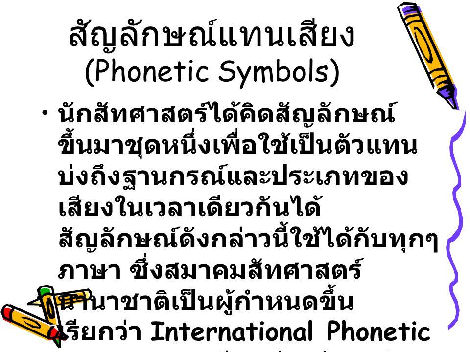 สัญลักษณ์แทนเสียง (Phonetic Symbols)
