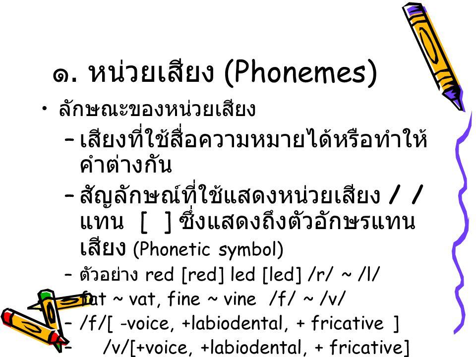 ๑. หน่วยเสียง (Phonemes)