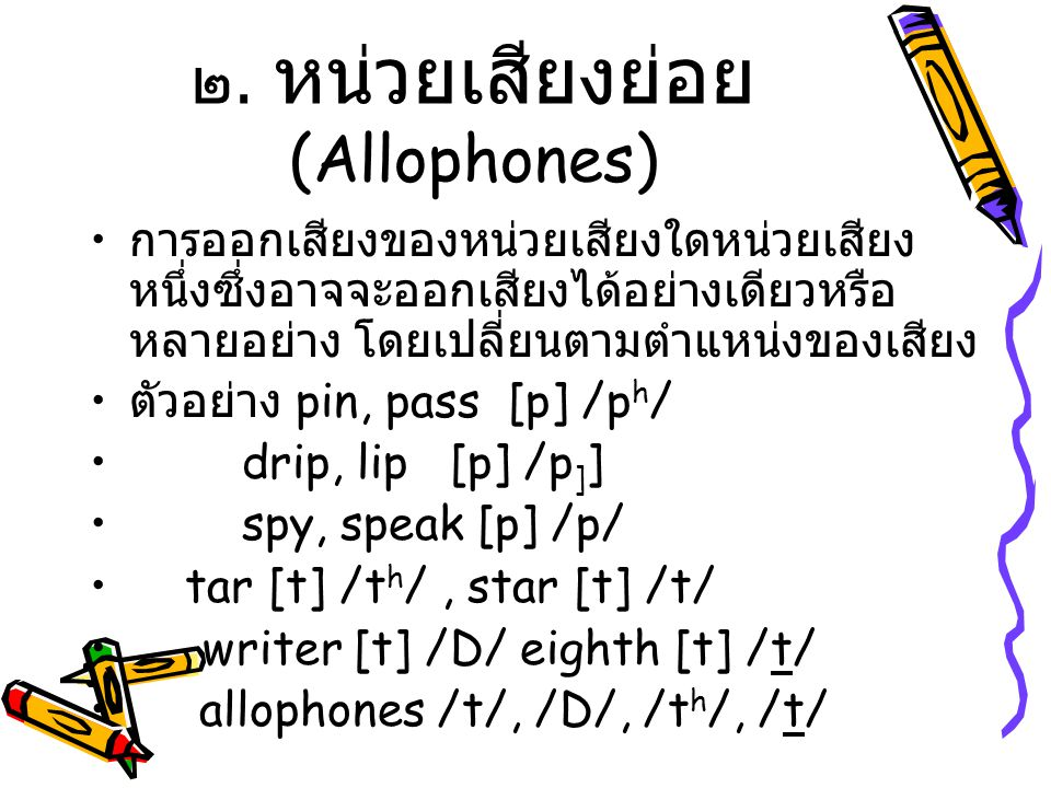 ๒. หน่วยเสียงย่อย (Allophones)