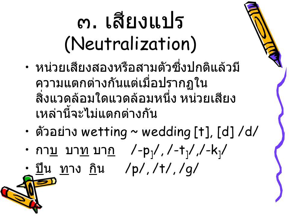 ๓. เสียงแปร (Neutralization)