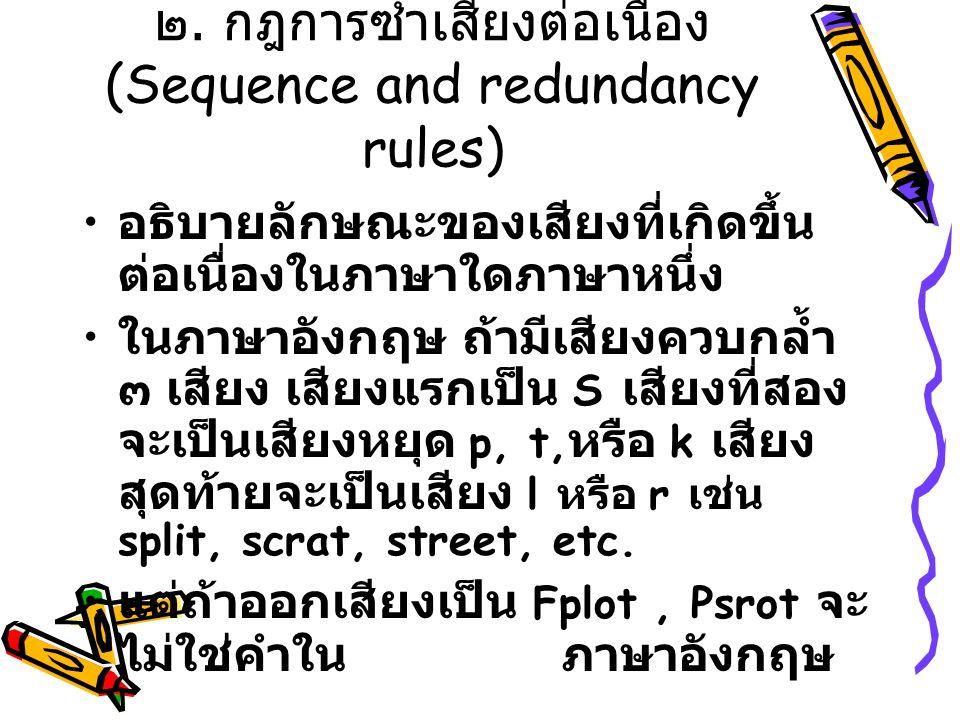 ๒. กฎการซ้ำเสียงต่อเนื่อง (Sequence and redundancy rules)