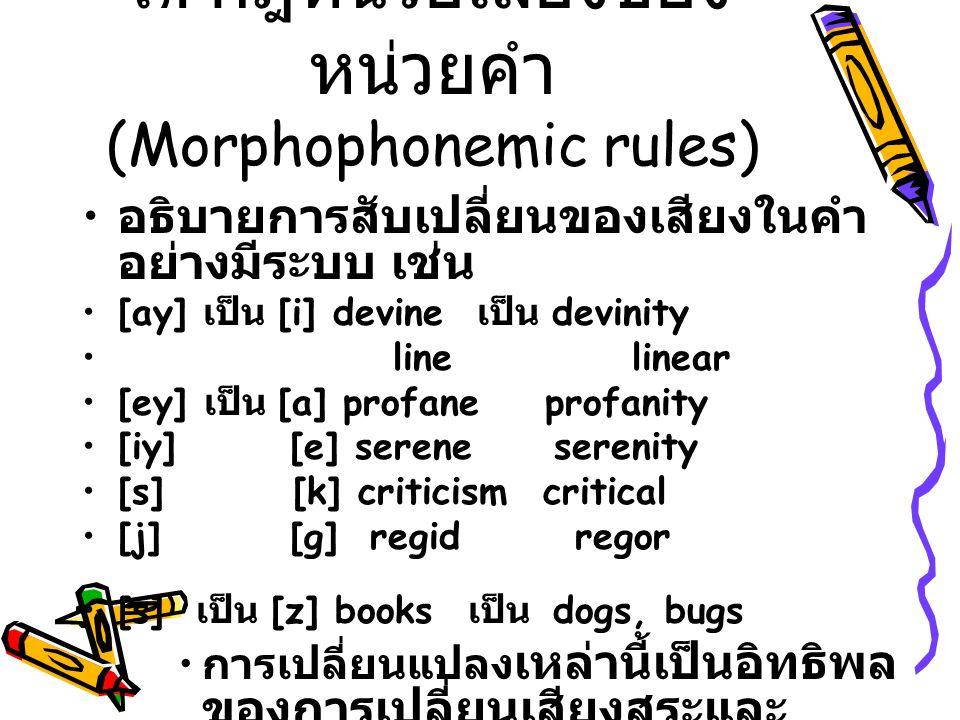 ๓. กฎหน่วยเสียงของหน่วยคำ (Morphophonemic rules)