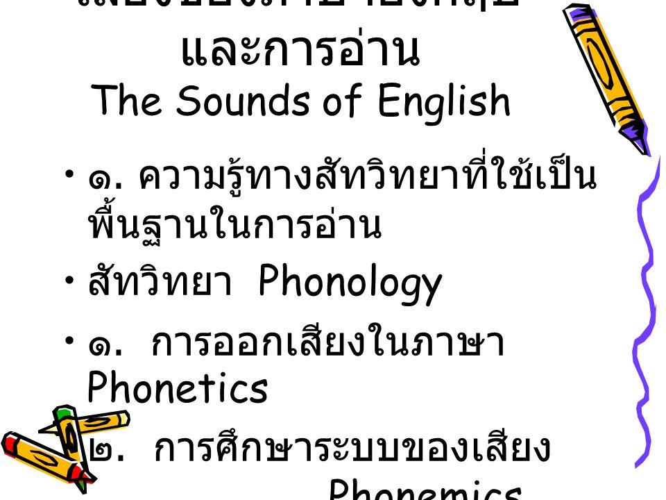 เสียงของภาษาอังกฤษและการอ่าน The Sounds of English