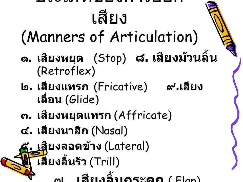 ประเภทของการออกเสียง (Manners of Articulation)