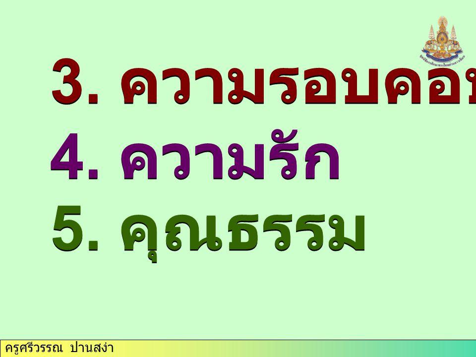 3. ความรอบคอบ 4. ความรัก 5. คุณธรรม