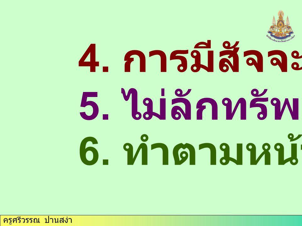 4. การมีสัจจะ 5. ไม่ลักทรัพย์ 6. ทำตามหน้าที่