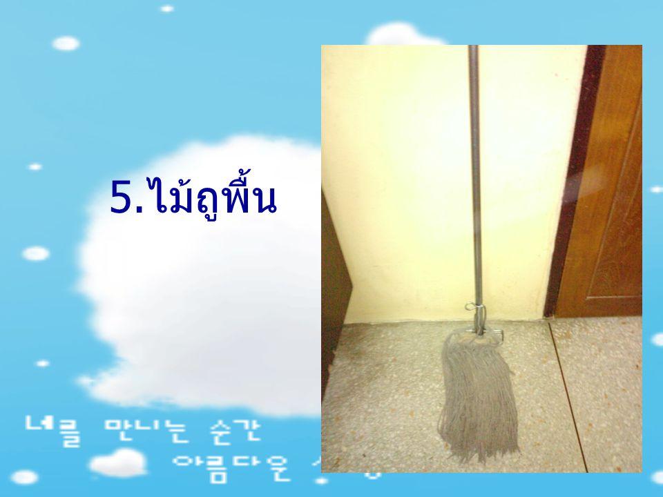 5.ไม้ถูพื้น