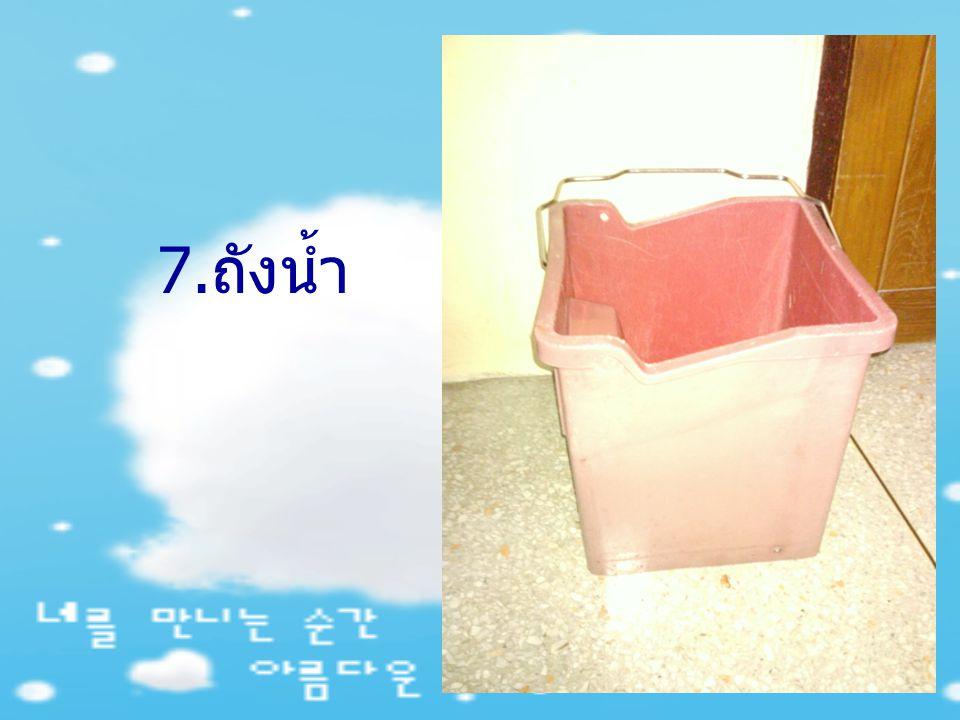 7.ถังน้ำ