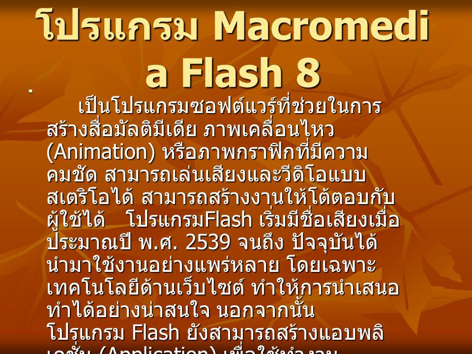 โปรแกรม Macromedia Flash 8