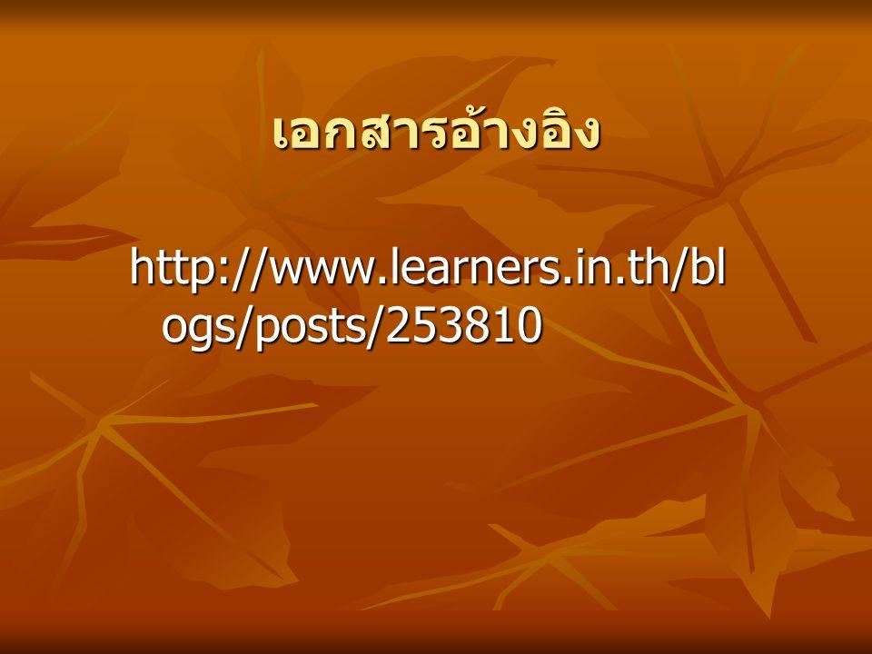 เอกสารอ้างอิง http://www.learners.in.th/blogs/posts/253810