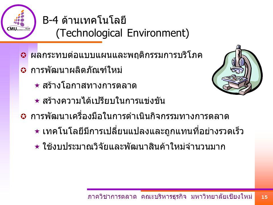 B-4 ด้านเทคโนโลยี (Technological Environment)