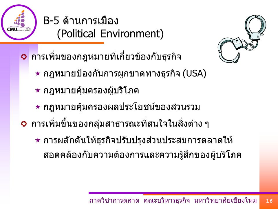 B-5 ด้านการเมือง (Political Environment)