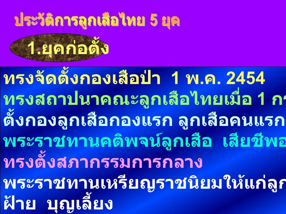 ประวัติการลูกเสือไทย 5 ยุค