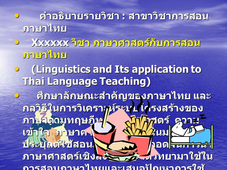 คำอธิบายรายวิชา : สาขาวิชาการสอนภาษาไทย