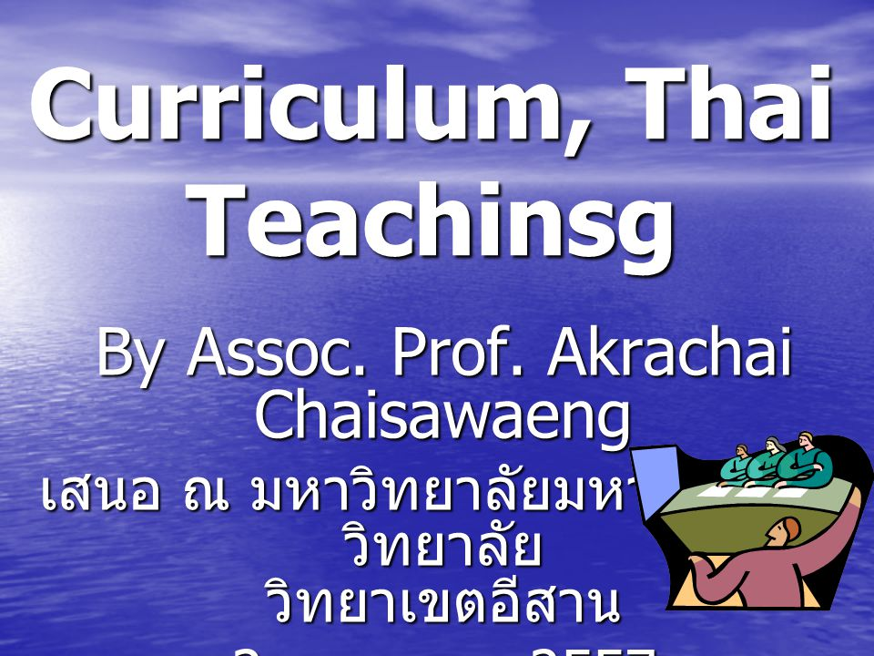 Curriculum, Thai Teachinsg