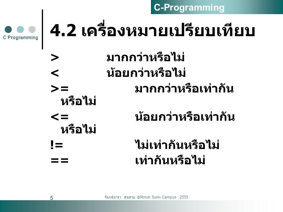 4.2 เครื่องหมายเปรียบเทียบ