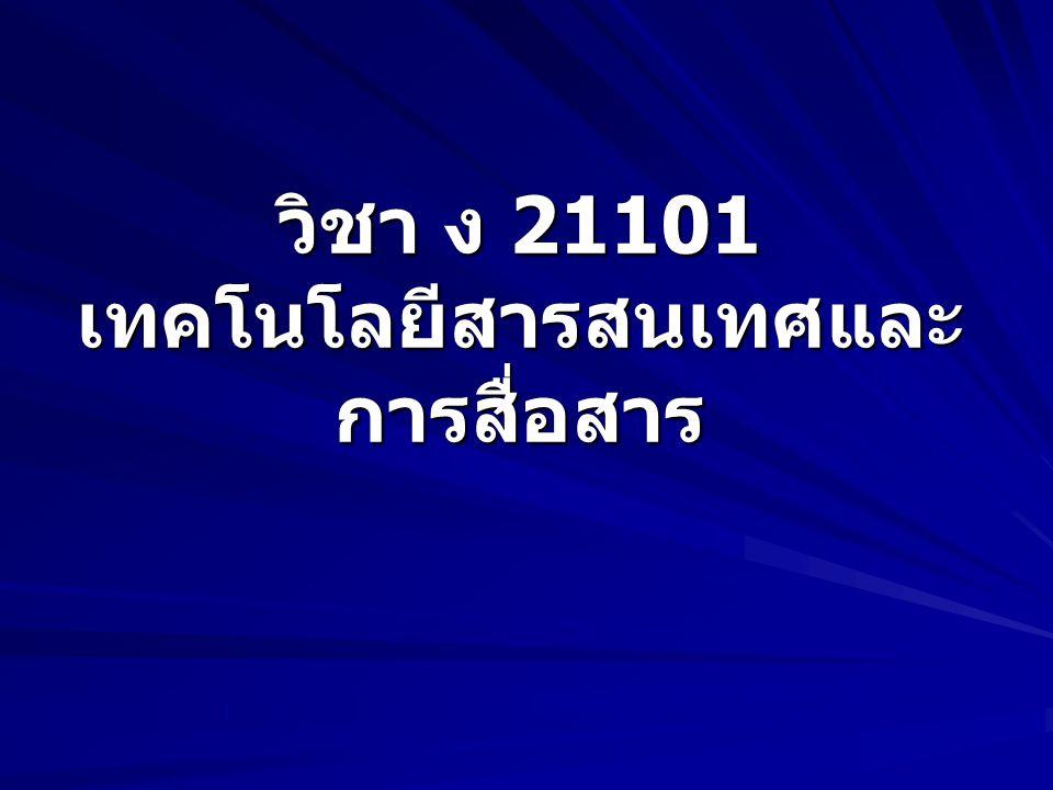 วิชา ง 21101 เทคโนโลยีสารสนเทศและการสื่อสาร