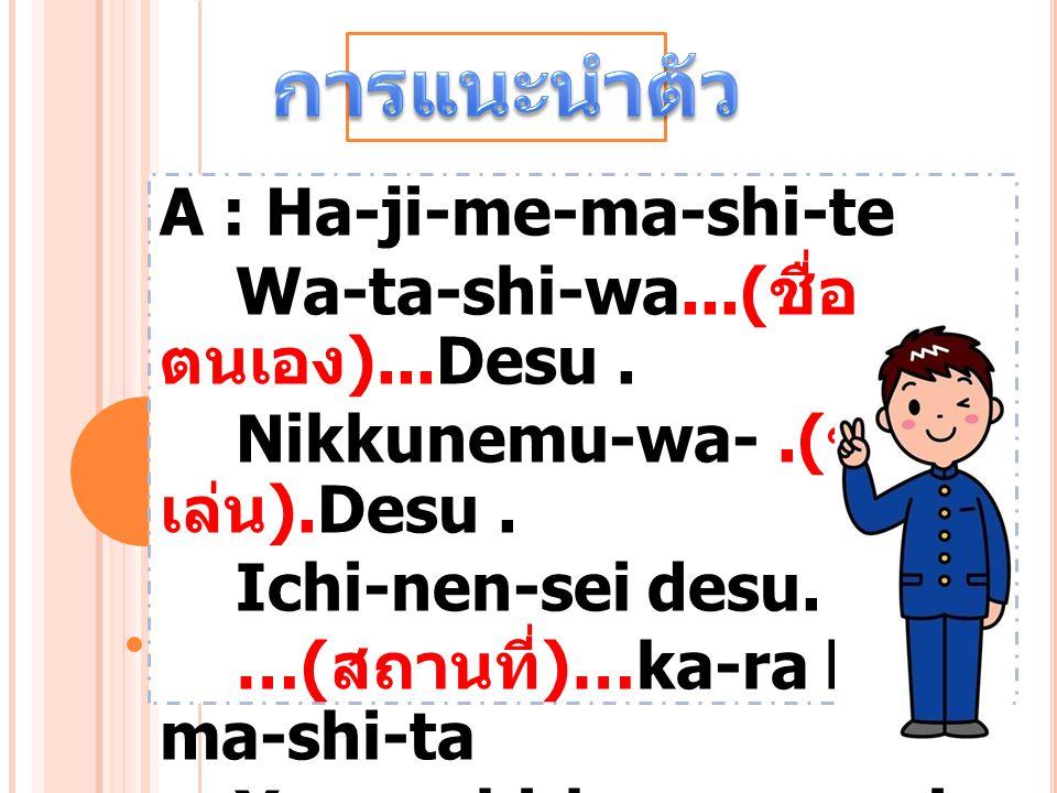 การแนะนำตัว A : Ha-ji-me-ma-shi-te
