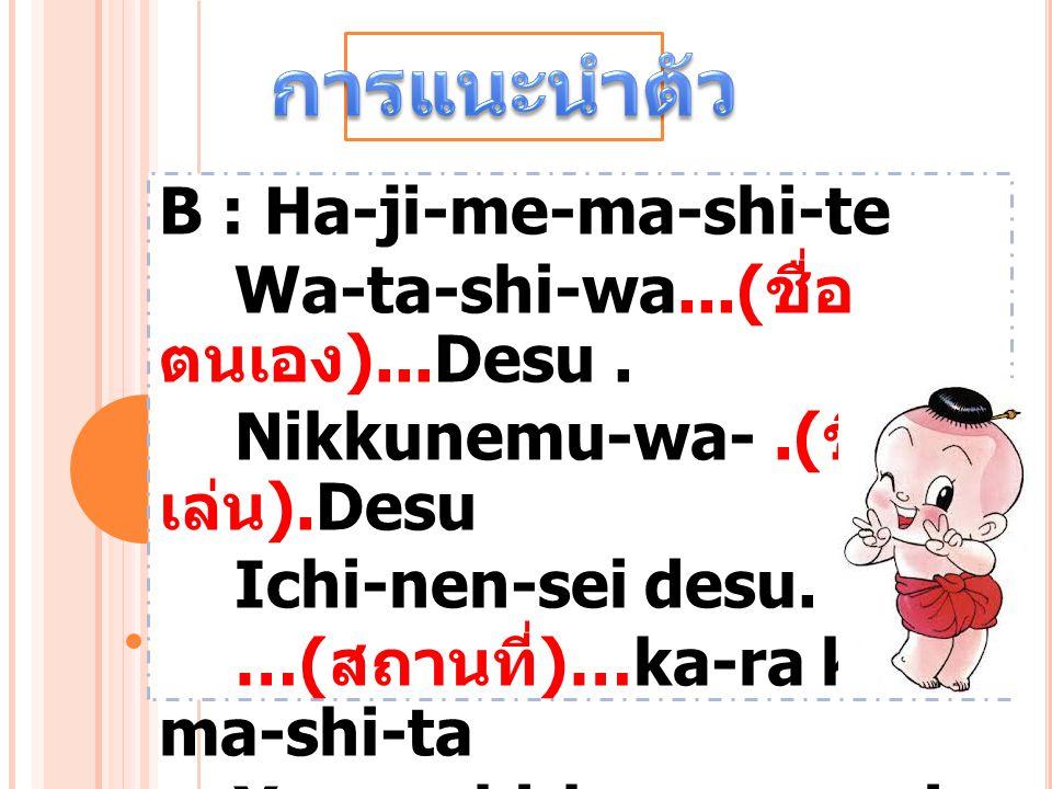 การแนะนำตัว B : Ha-ji-me-ma-shi-te