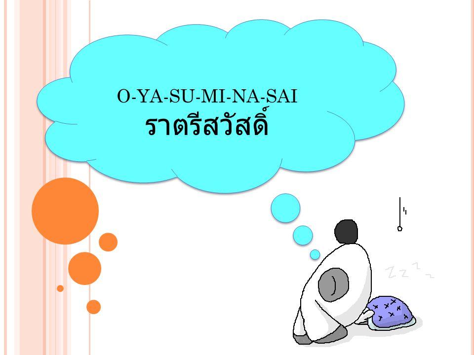 O-YA-SU-MI-NA-SAI ราตรีสวัสดิ์