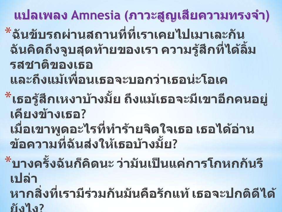 แปลเพลง Amnesia (ภาวะสูญเสียความทรงจำ)