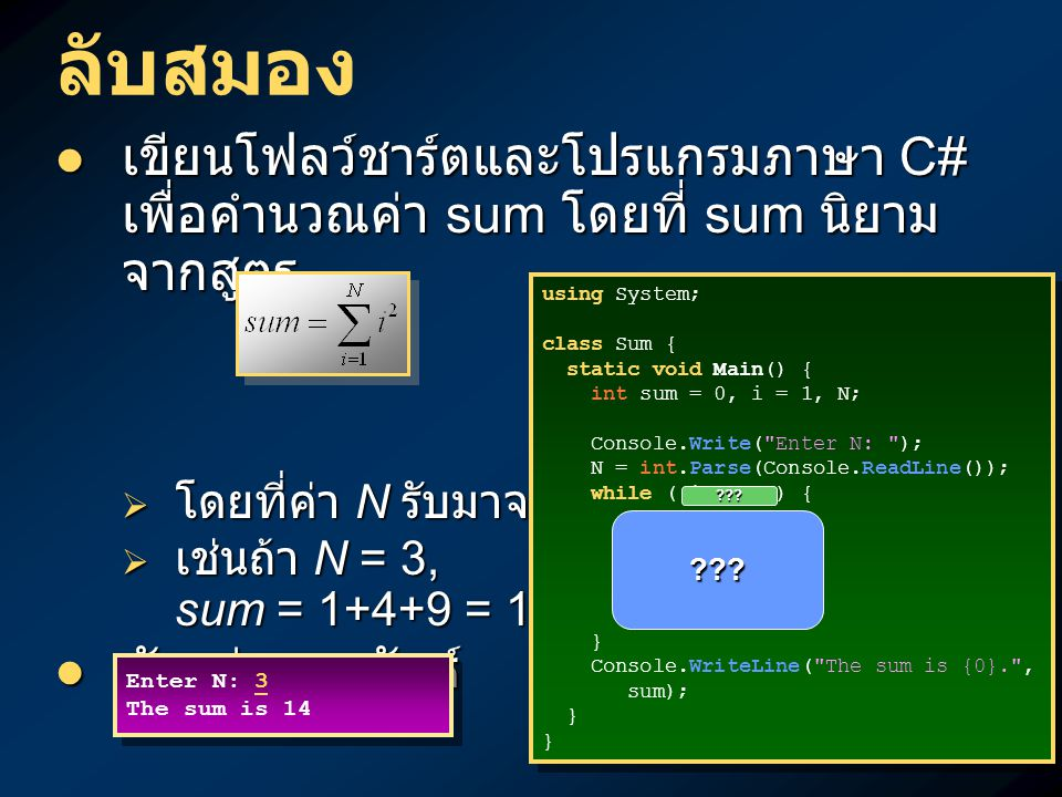 ลับสมอง เขียนโฟลว์ชาร์ตและโปรแกรมภาษา C# เพื่อคำนวณค่า sum โดยที่ sum นิยามจากสูตร. โดยที่ค่า N รับมาจากผู้ใช้