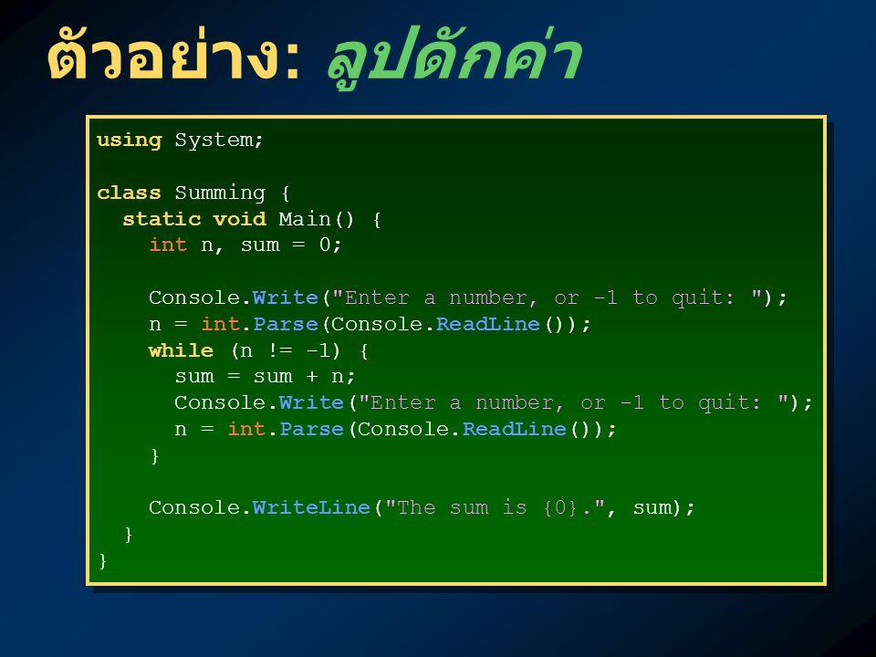 ตัวอย่าง: ลูปดักค่า using System; class Summing { static void Main() {