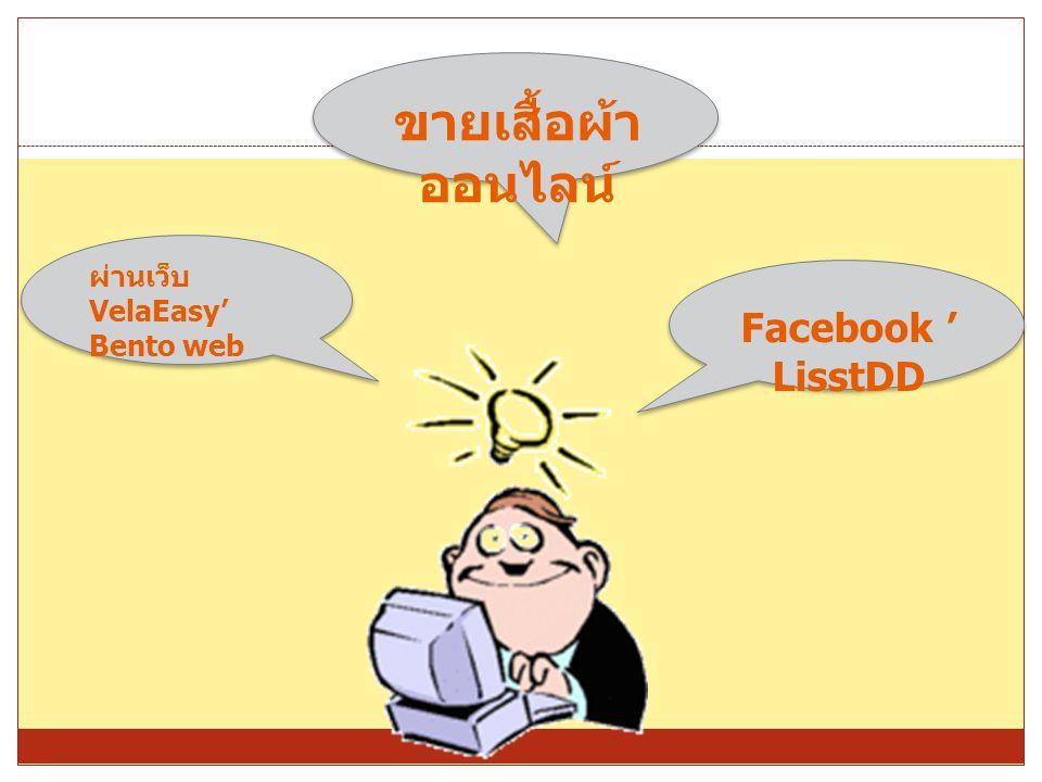 ขายเสื้อผ้าออนไลน์ ผ่านเว็บ VelaEasy' Bento web Facebook ' LisstDD