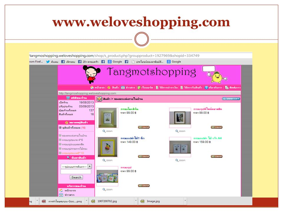 www.weloveshopping.com